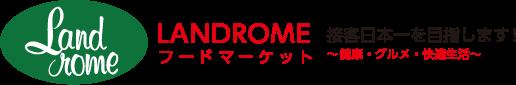 LANDROMEフードマーケット 〜もっと健康・グルメ・快適生活〜