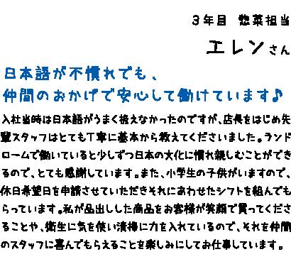 日本語が不慣れでも、仲間のおかげで安心して働けています♪