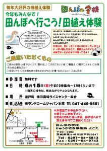 2014-6-15田植え