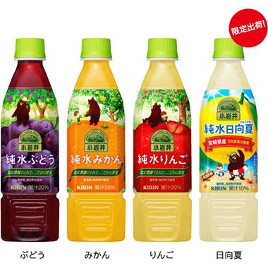 小岩井 純水果汁