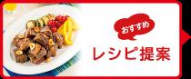 201408レシピ