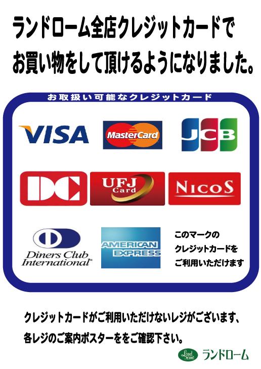 クレジットカード開始