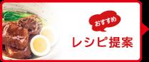 201409レシピ