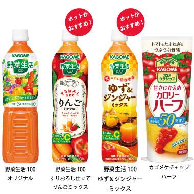 野菜生活100シリーズ&カゴメケチャップハーフ