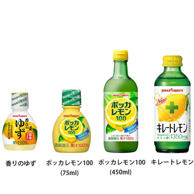 レモンシリーズ