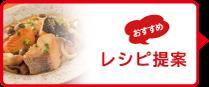 201410レシピ