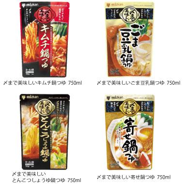 〆まで美味しい鍋つゆシリーズ