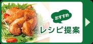 201411レシピ