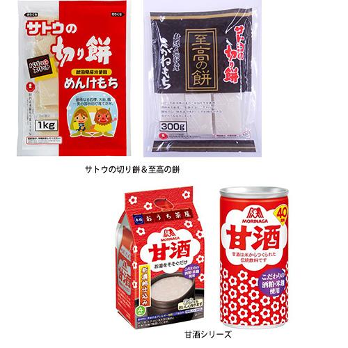 サトウの切り餅&至高の餅・甘酒シリーズ