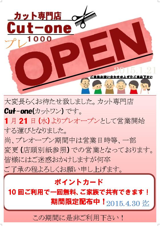 富里100円カット