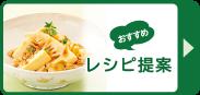 201503レシピ