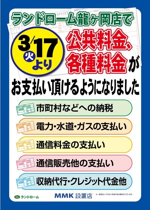 龍ヶ岡MMK公共料金