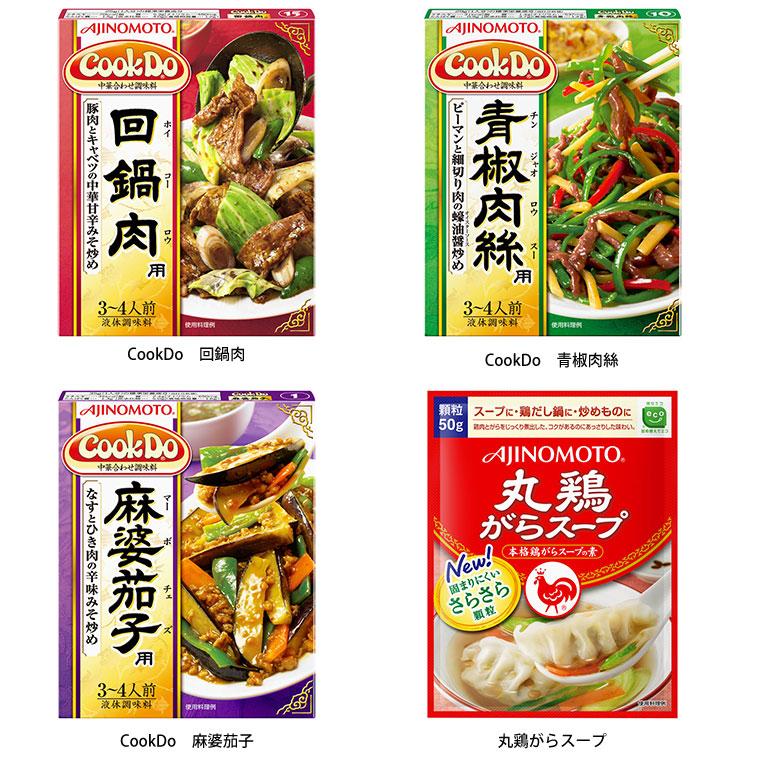 CookDoシリーズ&丸鶏がらスープ