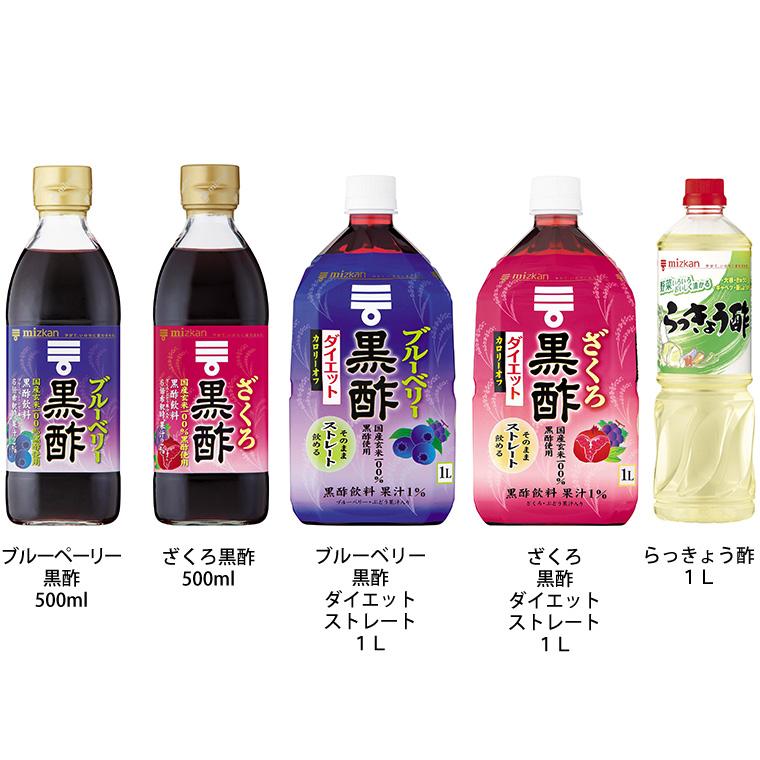黒酢シリーズ&らっきょう酢