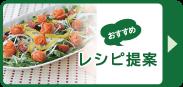 201505レシピ