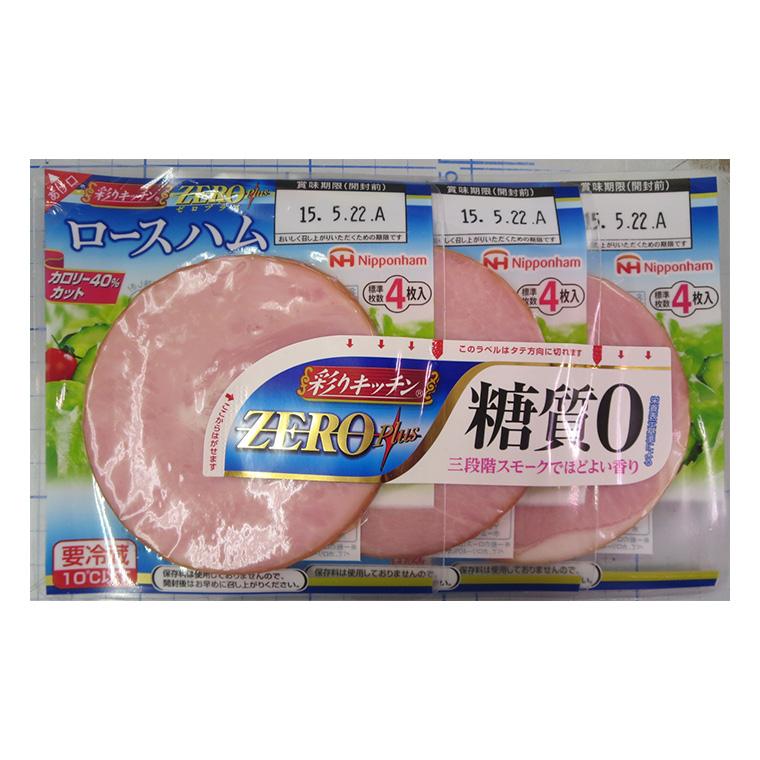 彩りキッチン® ZEROPlus ロースハム