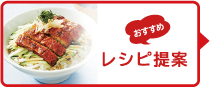 201507レシピ
