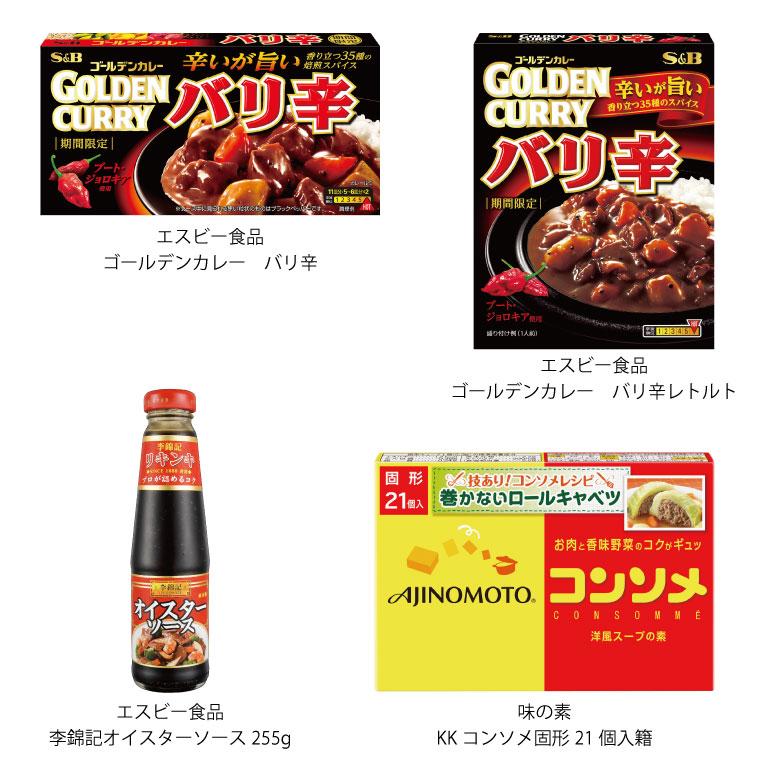 ゴールデンカレー+オイスターソース&味の素KKコンソメ