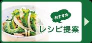 201508レシピ