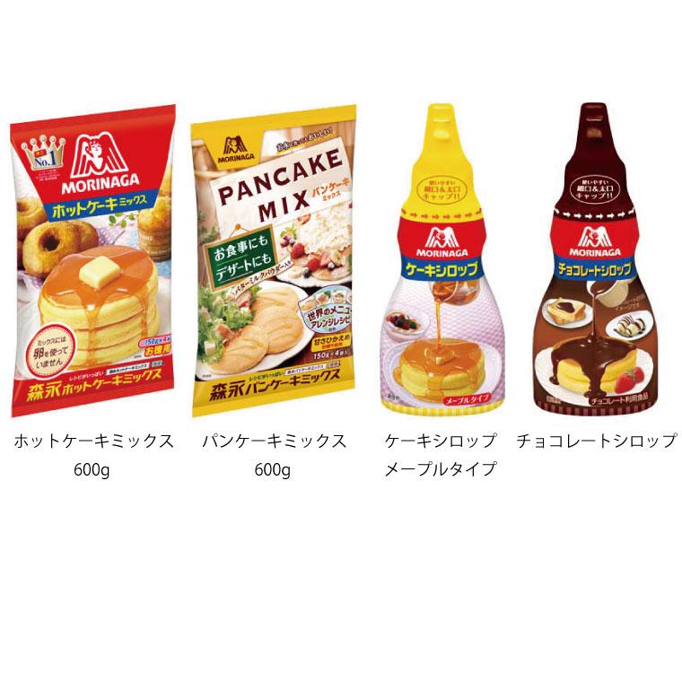 森永ケーキミックスシリーズ