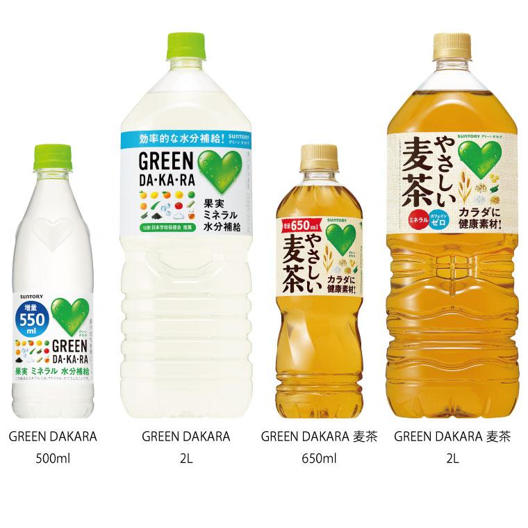 GREEN DAKARAシリーズ