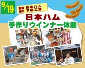 【食育】日本ハム