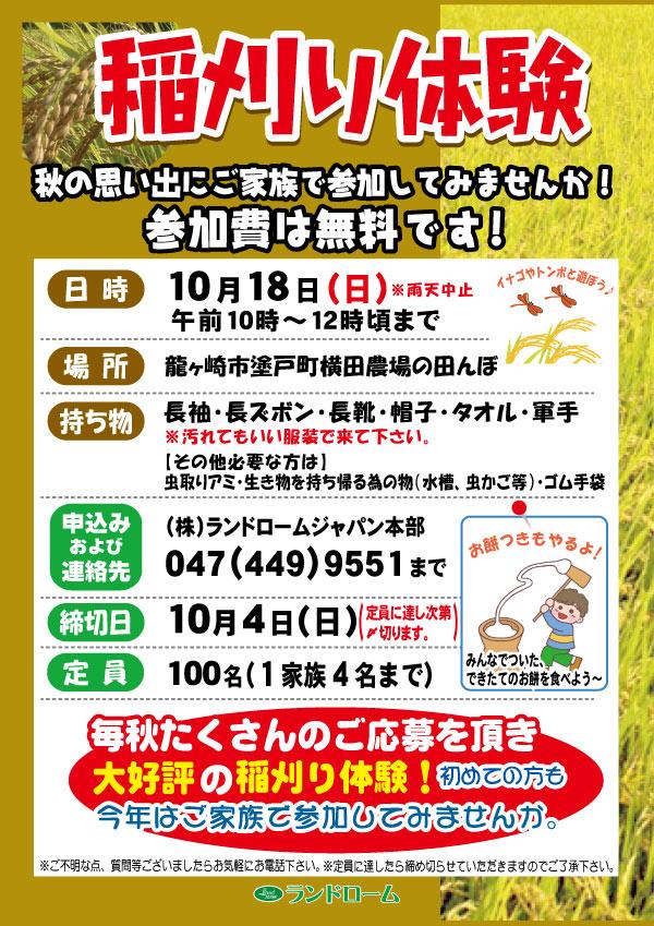 稲刈り2015ポスター