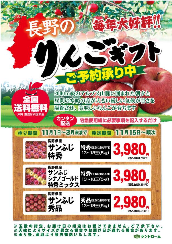 ランドロームの産直りんご
