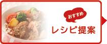 201512レシピ