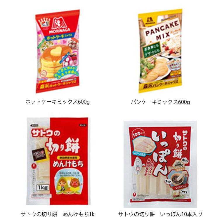 ホットケーキ×パンケーキミックス&サトウの切り餅シリーズ