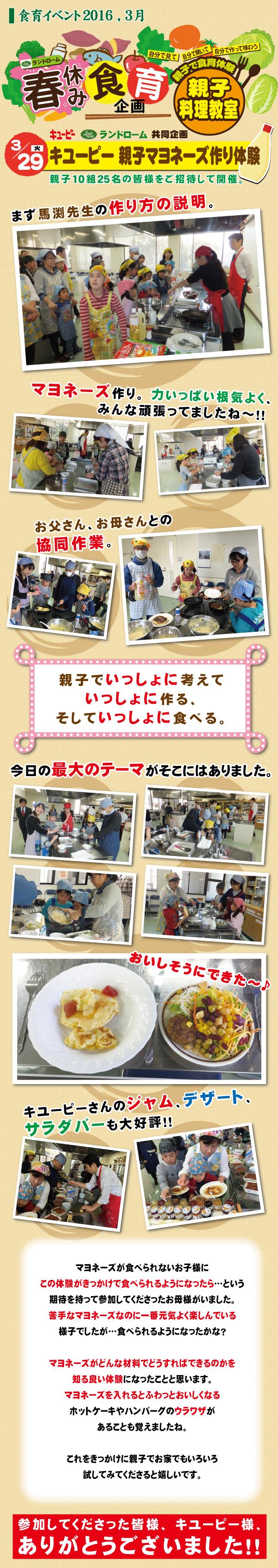 0129_親子マヨネーズ作り体験