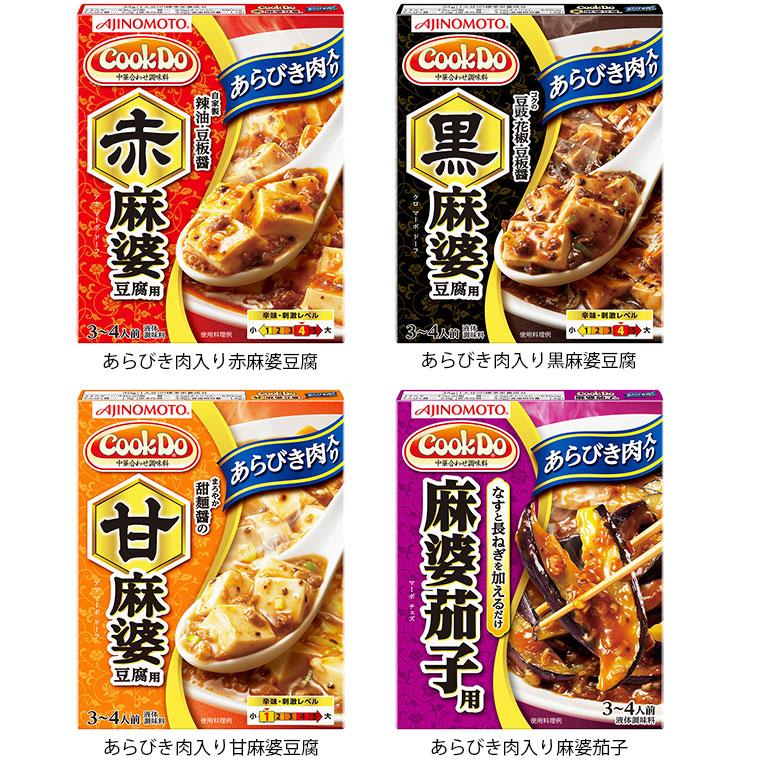 麻婆豆腐&麻婆茄子シリーズ