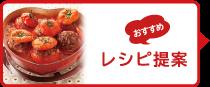201602レシピ