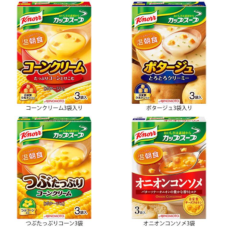 クノール カップ スープ 【みんなが作ってる】 クノール カップスープの素のレシピ
