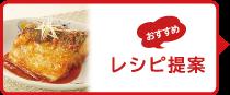 201605レシピ