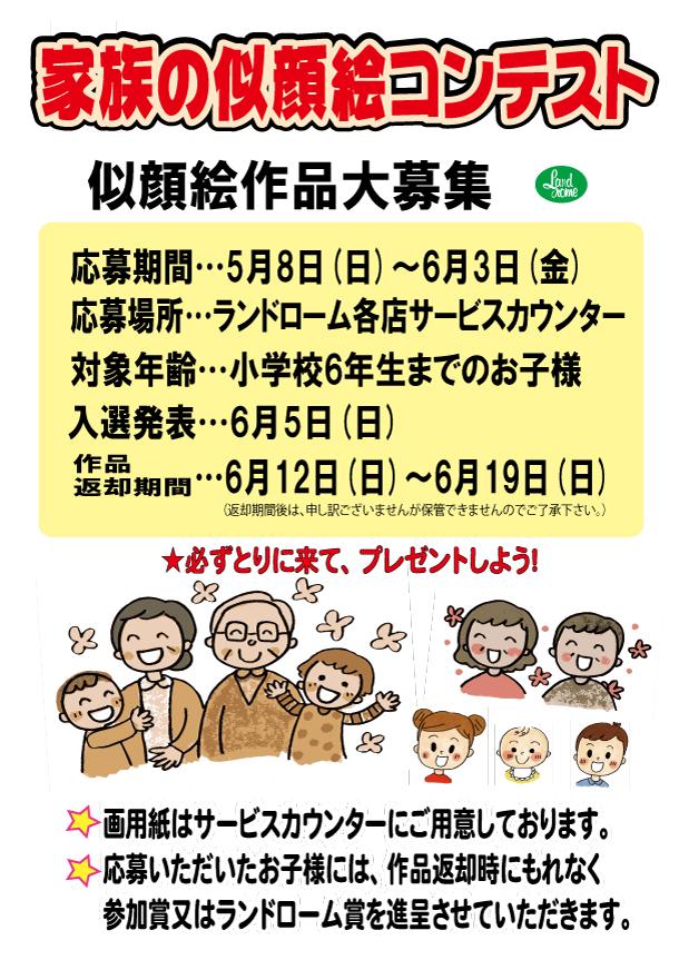 2016家族の似顔絵ポスター.