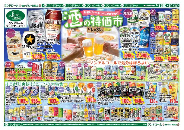 5月酒チラシ最終版_表