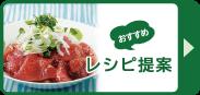 201606レシピ