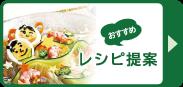 201607レシピ