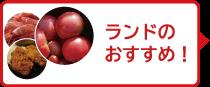 201608おすすめ