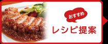 201608レシピ