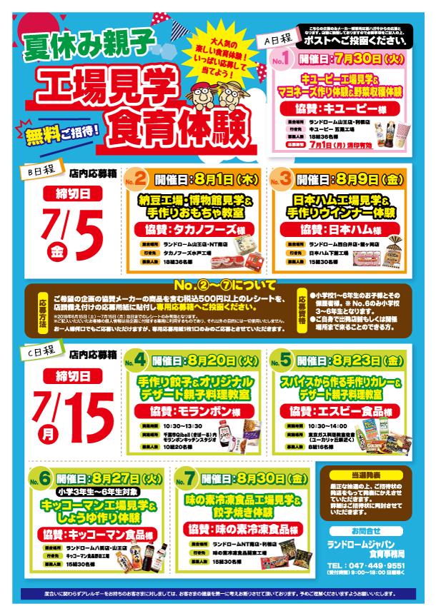 2019 ランドローム夏休み食育