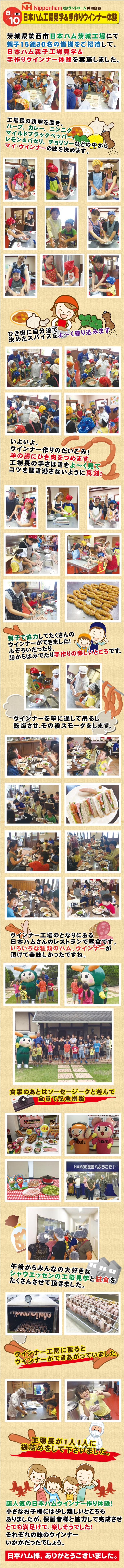 0808日本ハム工場見学