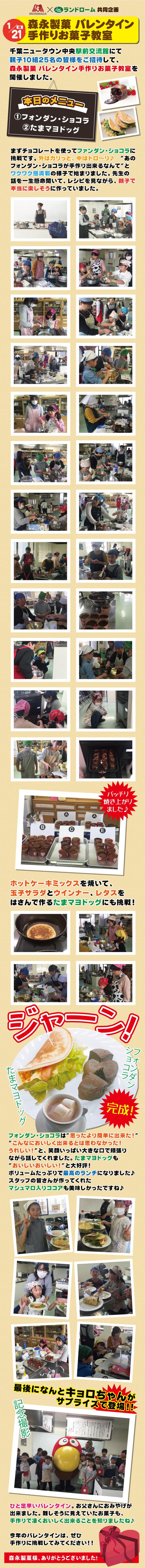 0121森永製菓バレンタイン手作りお菓子教室