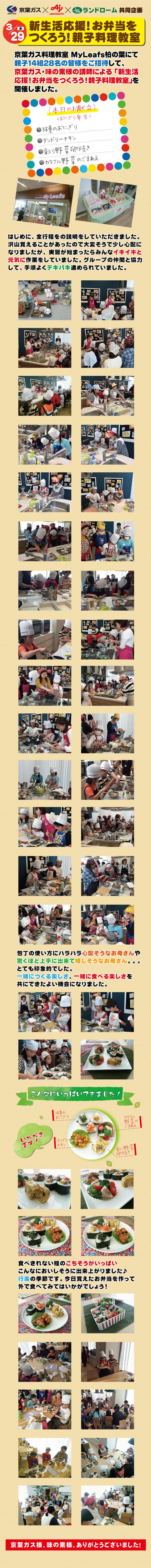 0329京葉ガス・味の素 お弁当をつくろう!親子料理教室