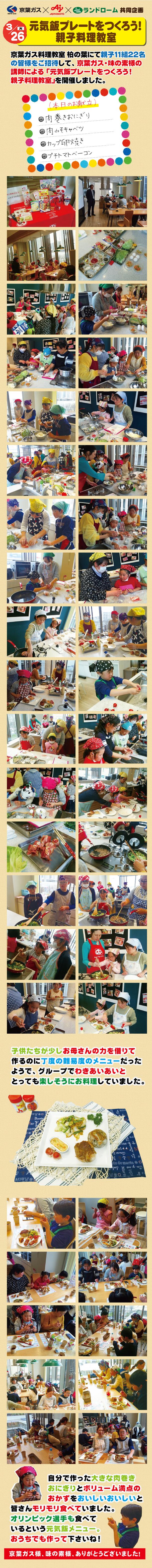 0326京葉ガス・味の素タイアップ料理教室