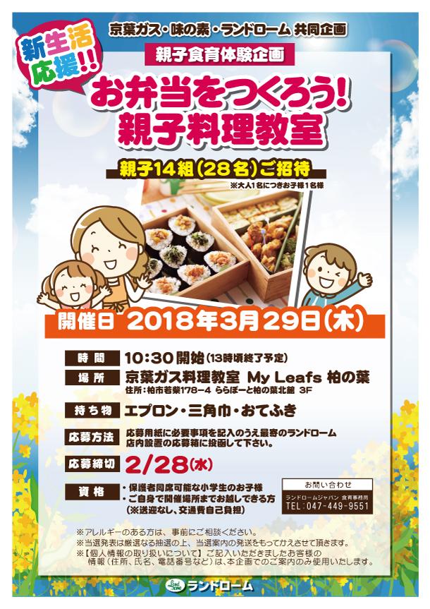 京葉ガス・味の素タイアップ料理教室-ポスター