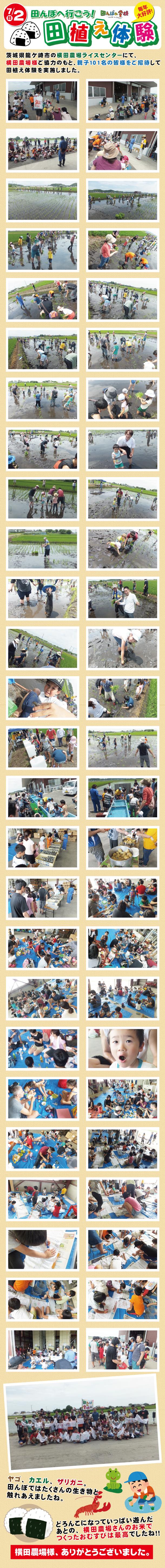 0702 横田農場 田植え体験 ランドローム