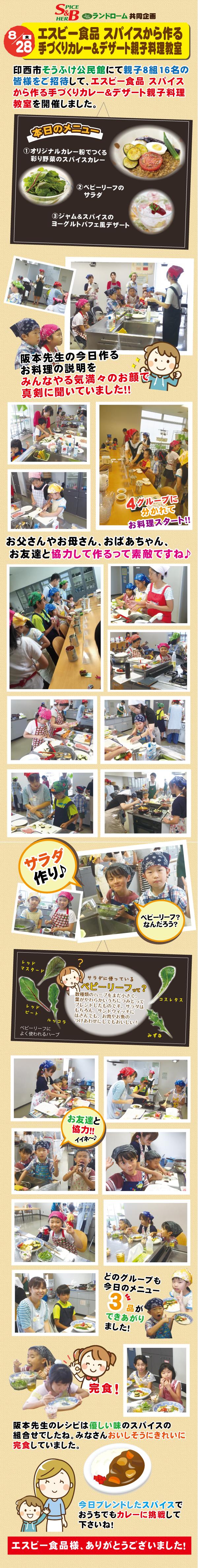 0828エスビ-料理教室hp用