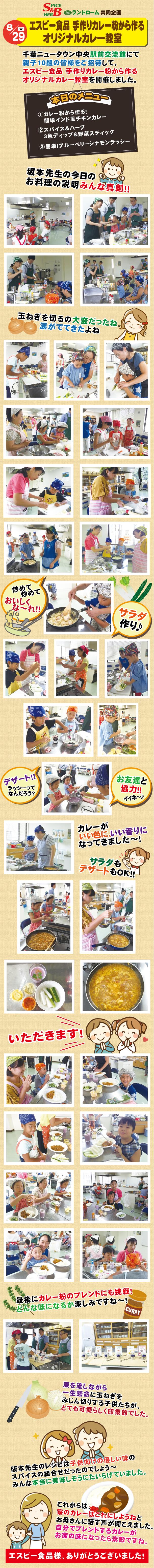 0829エスビ-料理教室